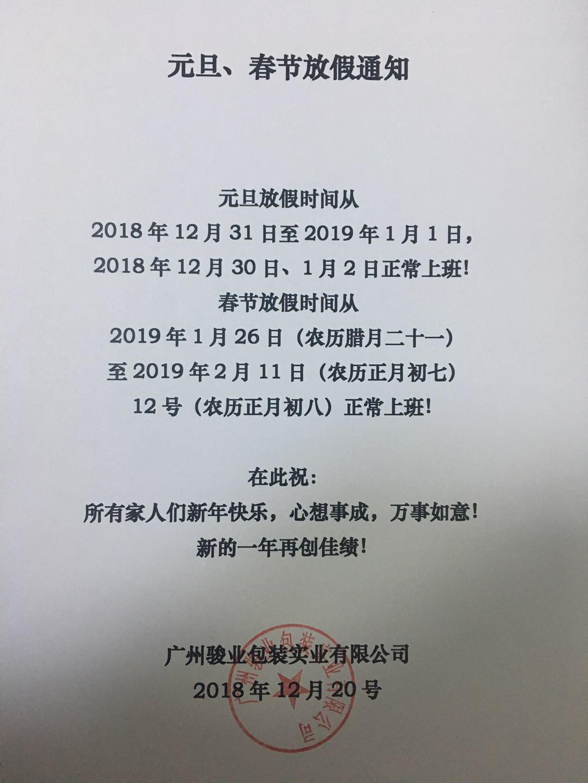 2019年新年元旦以及春节假期通知布告